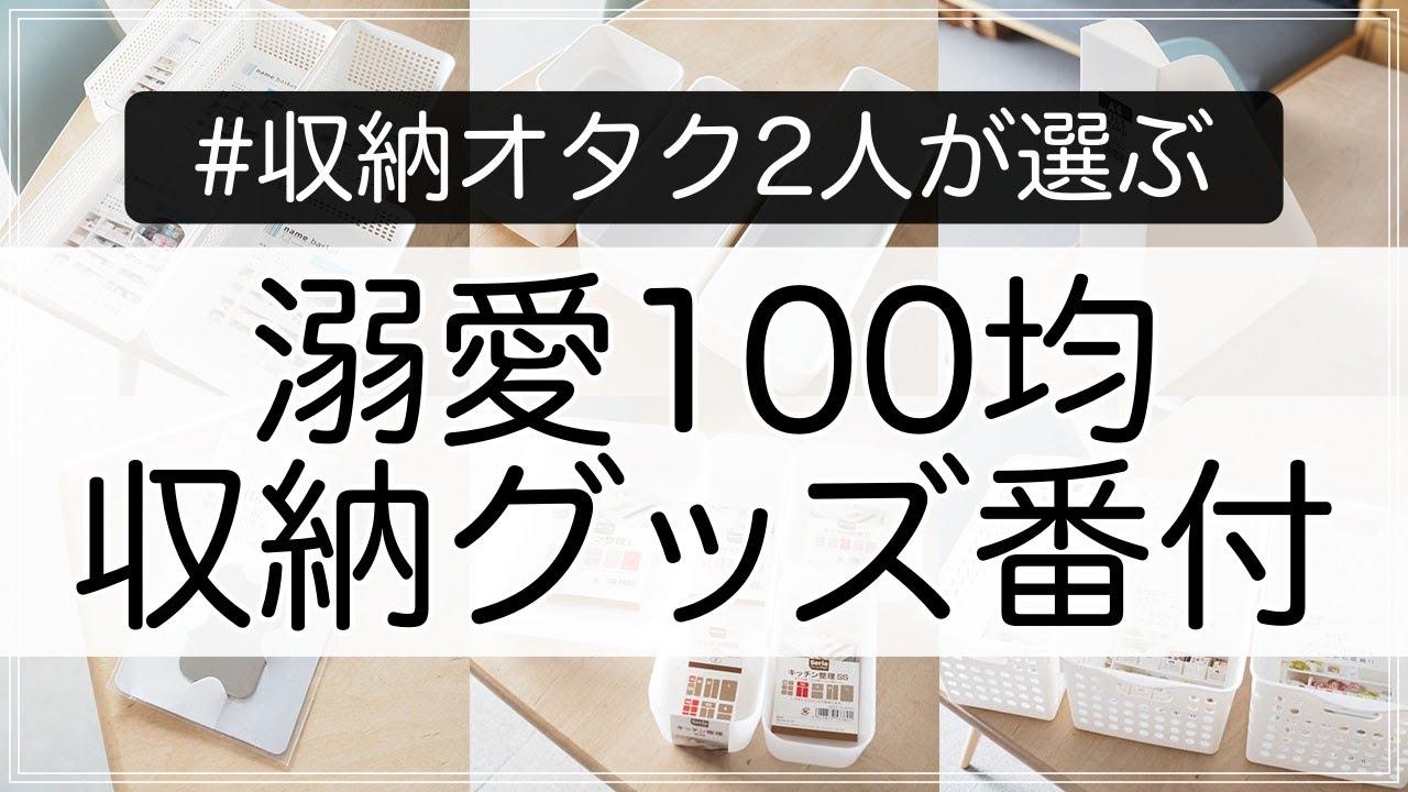 【100均】収納グッズのオススメ番付を収納オタク2人が厳選!【初ゲスト回】