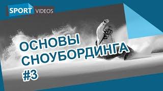 Основы катания на сноуборде. Урок №3: отработка скольжения