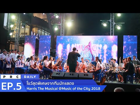 PRC Daily EP.5 : โชว์สุดพิเศษจากทีมนักแสดง Harris The Musical @Music of the City