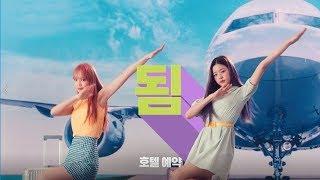 G마켓 됨 캠페인 '여행편' (feat. 최영준 안무가) Video