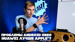 Проблемы Android Oreo, Huawei лучше Apple, Lucasfilm ищет нового режиссера Звездных Войн - ep. 46