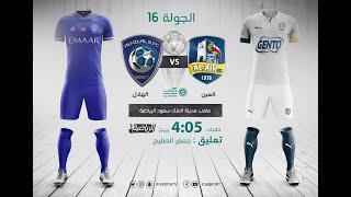 مباشر القناة الرياضية السعودية | العين VS الهلال (الجولة الـ16)
