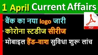 Cover images 1 April  2020 next exam current affairs hindi 2019 |Daily Current Affairs, yt study, gk tracker