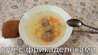 Суп с фрикадельками. Рецепт супа с фрикадельками. Мой рецепт №42