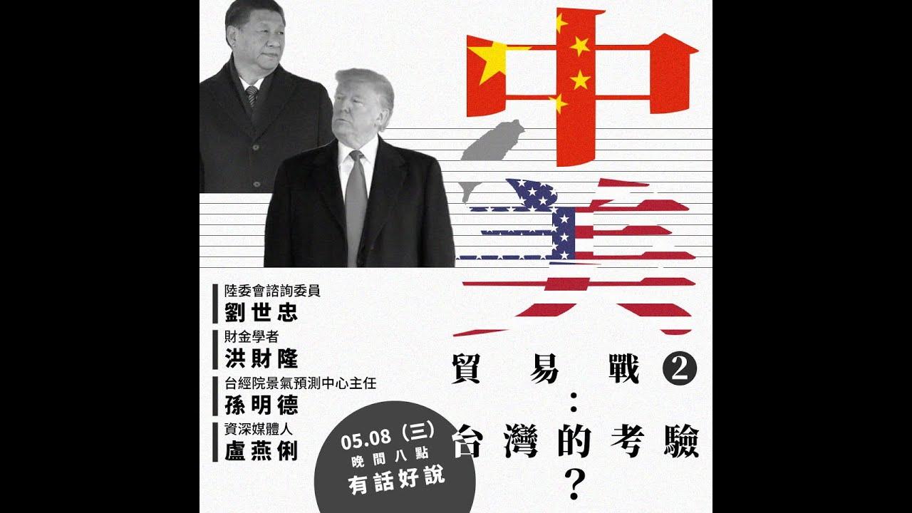 美中貿易殊死戰 臺灣保證法無異議通過!(公共電視 - 有話好說) - YouTube