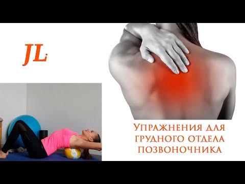 Супер-упражнения для грудного отдела позвоночника.