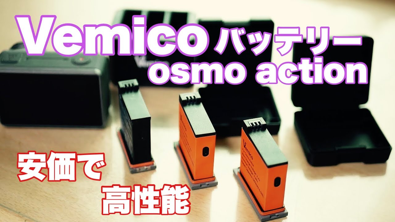 【Vemico】OSMO Actionバッテリーの紹介 充電器付きで純正より安くて遜色なくおすすめ!