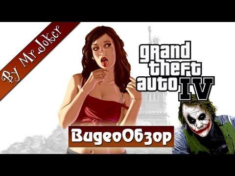 Обзор игры Grand Theft Auto 4 (GTA 4). Мнение злого русского.