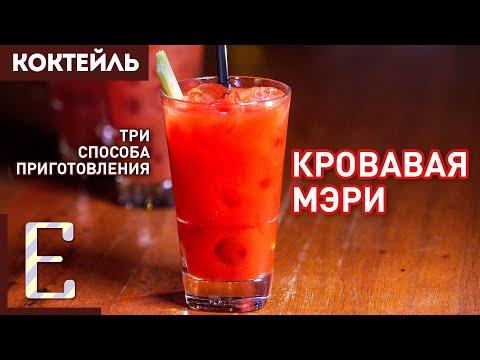 КРОВАВАЯ МЭРИ — 3 версии коктейля с томатным соком и водкой