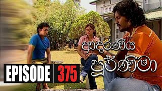 Adaraniya Poornima | Episode 375 01st December 2020 Thumbnail