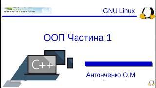 Урок інформатики 11 клас (ОАП). Об'єктозорієнтований підхід в програмуванні.