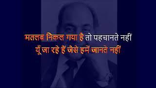 Rafi - Matlab Nikal Gayaa Hai To (Karaoke) - Amaanat
