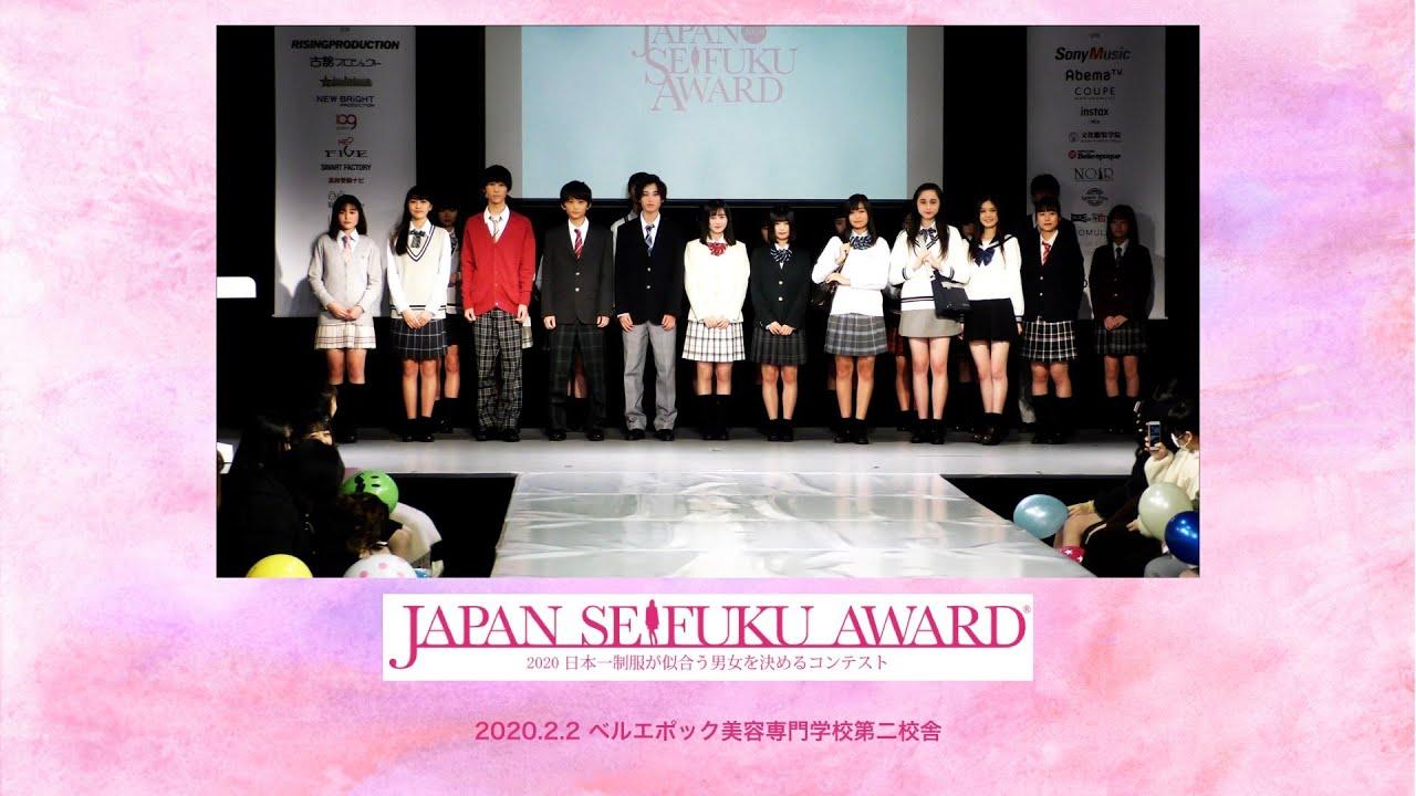第7回 日本制服アワード授賞式ファッションショー〜2020『今、日本一制服が似合う男女』が決定!【2020.2.2ベルエポック美容専門学校】【4K 】