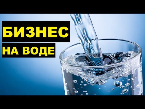 Доставка чистой питьевой воды как бизнес идея