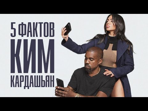 5 Фактов о Ким Кардашьян
