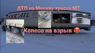 Фото На Москву ДТП отстояли 3 часа😬 Колесо на взрыв, нету запаски, что делать🤬 Чуть не разбил груз😡