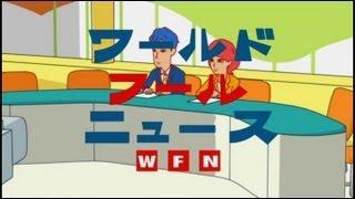 ワールド フール ニュース「ニュースのお時間!? 」World Fool News: Episode 02