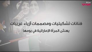 فنانات تشكيليات ومصممات أزياء عربيات يهنأن المرأة الإماراتية في عيدها