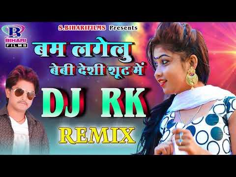 DJ RK डवल धमाका Remix Song 2018 || बम लगेलु देशी शूट में || Bam Lagelu || Latest Bhojpuri Song 2018
