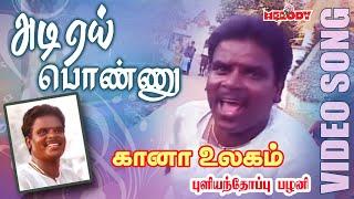 கானா பாடல்கள் - புளியந்தோப்பு பழனி