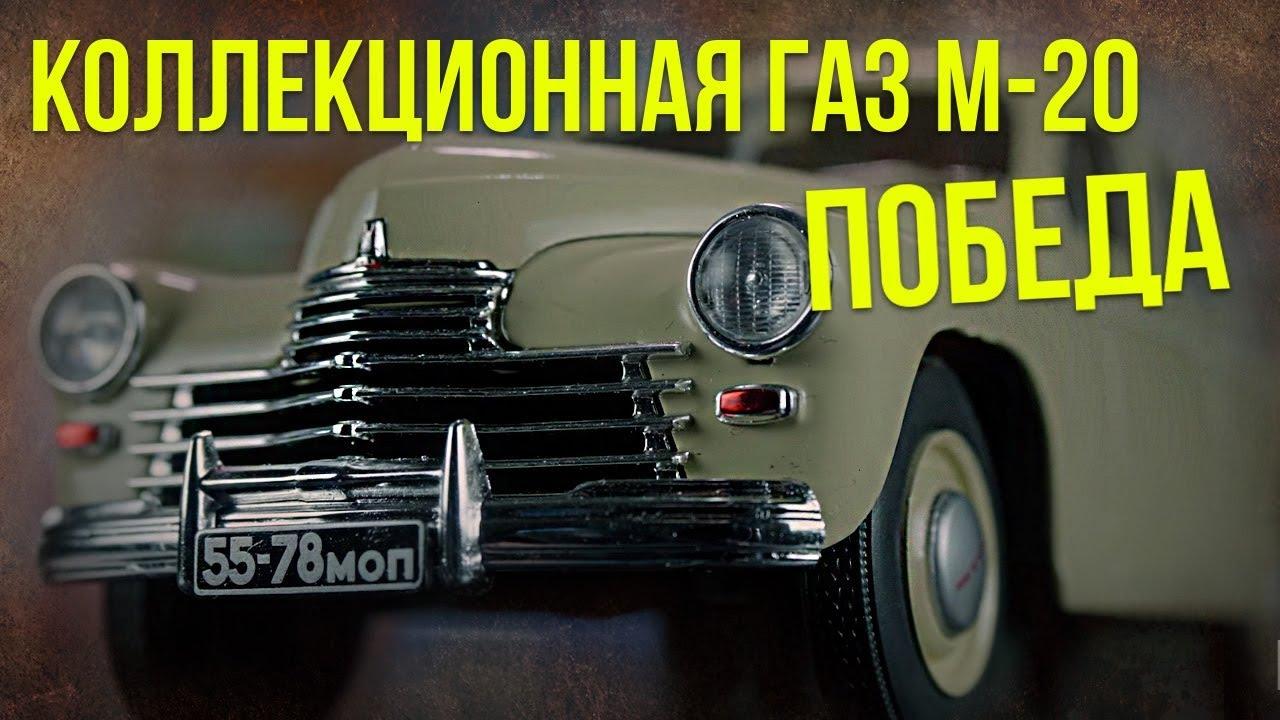 Коллекционная ГАЗ М-20