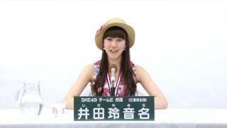 AKB48 45thシングル 選抜総選挙 アピールコメント SKE48 チームE所属 井田玲音名 (Reona Ida) 【特設サイト】 http://sousenkyo.akb48.co.jp/