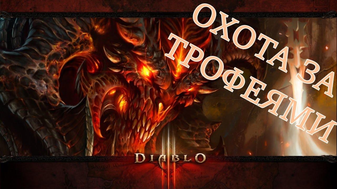 diablo 3 трофеи ps4