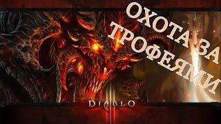 Смотреть клип Diablo III: Reaper of Souls - Охота Р·Р° трофеями (трофеи, достижения, ачивменты, гайд) онлайн
