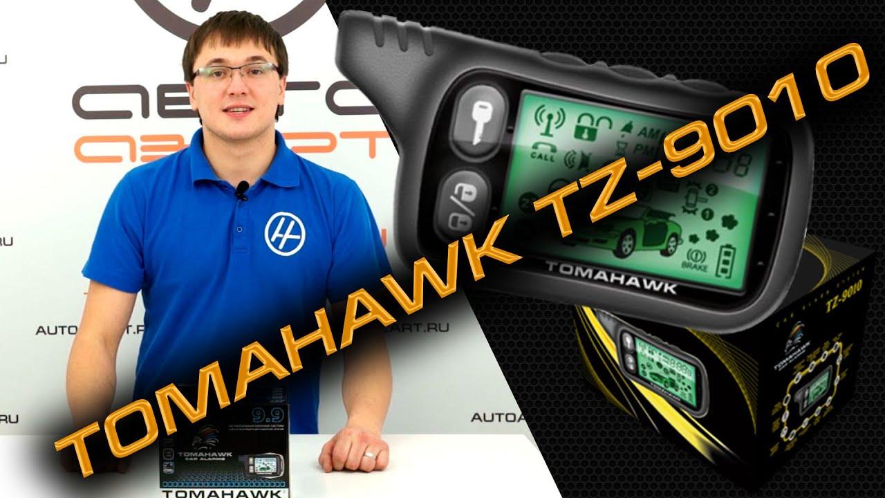 Брелок корпус автосигнализации tomahawk tw 9010. 04:56, 2. Брелок tomahawk tw 9010 ( подключение ) опт розница. Брелок tomahawk tz9010.