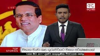 Ada Derana Late Night News Bulletin 10.00 pm - 2018.12.08 Thumbnail