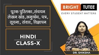 Live Session on Class 10 Hindi Course B Tips and Tricks by Dr.Shiksha