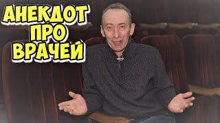 Смешные анекдоты из Одессы Анекдот про врачей