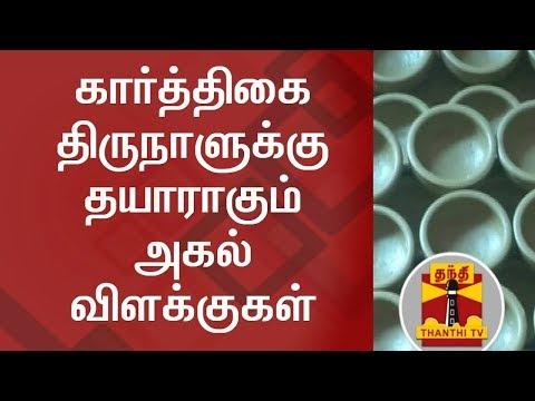 Production of Agal Vilakku on rise due to Karthigai Thirunal Festival