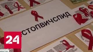 1 декабря - Всемирный день борьбы со СПИДом - Россия 24