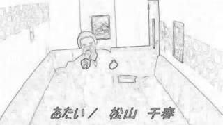 Gambar cover あたい / 松山千春
