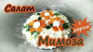 Салат Мимоза с сыром / Украшение салата