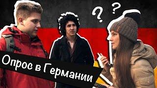Опрос на улицах Берлина или что в Германии знают о России