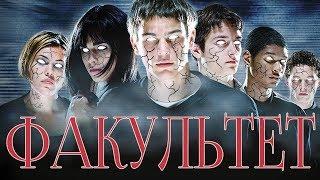Треш Обзор Фильма Факультет