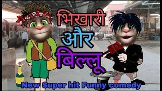 Gambar cover Bhikhari and Billu Comedy - Talking Tom Hindi Video bhikhari aur billu - Funny Comedy MJO