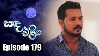 Sanda Eliya - සඳ එළිය Episode 179 | 28 - 11 - 2018 | Siyatha TV Thumbnail