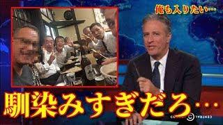 【海外の反応】日本に溶け込みまくりな海外スターの姿が海外で話題に!! 違和感なく楽しそうな時間を過ごす様子が素敵すぎる!! 海外「まるで日本人みたいだ…」【動画のカンヅメ】