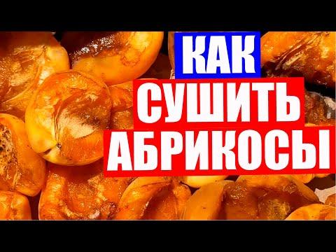 Вопрос: Как сушить абрикосы?