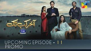 Aakhir Kab Tak | Upcoming Episode 11 | Promo | Digitally Presented by Master Paints | HUM TV | Drama