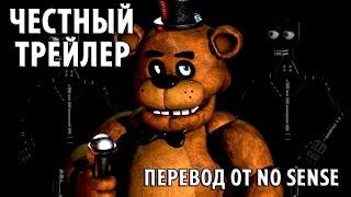 Честный трейлер Five nights at Freddy s
