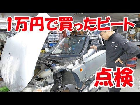1万円で買ったビートを点検【ビートレストア】/'HONDA BEAT' bought for 10,000 yen is checked 【BEAT Restore】