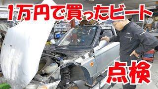 """1万円で買ったビートを点検【ビートレストア】/""""HONDA BEAT"""" bought for 10,000 yen is checked 【BEAT Restore】"""