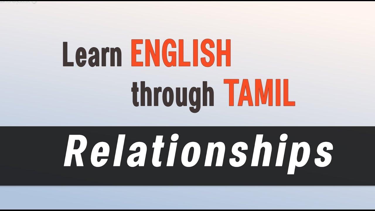 Spoken English - Learn English through Tamil - Relationship