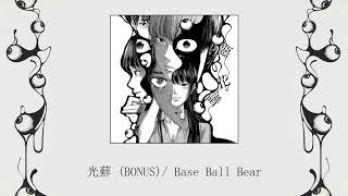 11. 光蘚 (BONUS) / Base Ball Bear
