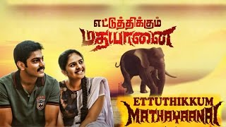 New tamil movie | ettuthikkum madhayaanai | tamil full movie 2015 | full hd 1080
