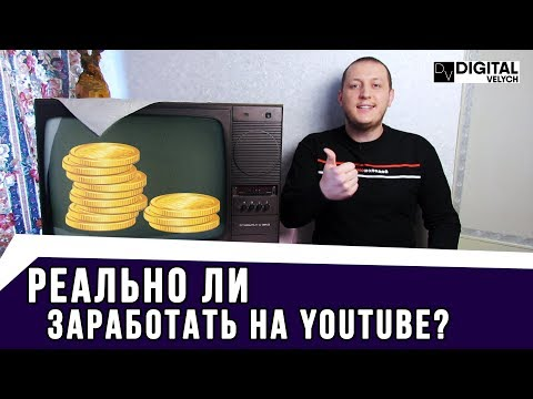 Как Зарабатывать на YouTube - Все Актуальные Методы! (2019)